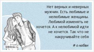 kogda-muzh-izmenyaet
