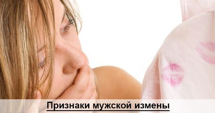 Как узнать что муж изменяет тебе признаки